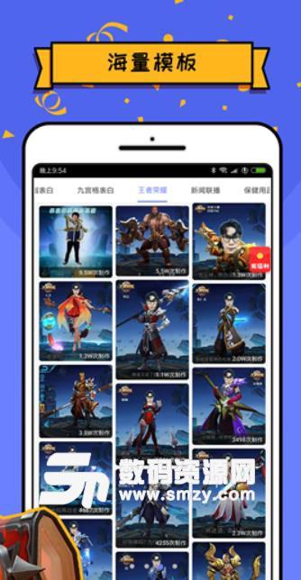 王者P圖app