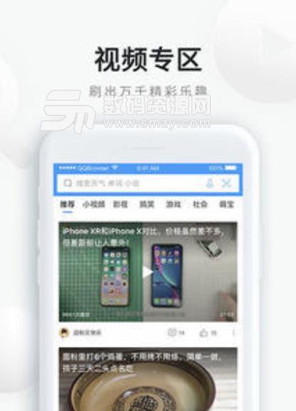 QQ瀏覽器安卓官方版截圖