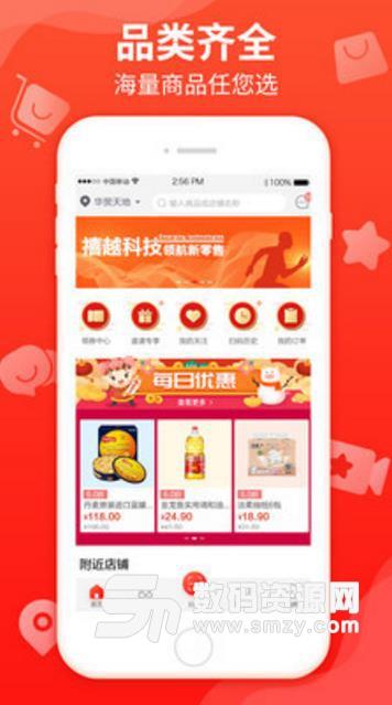悦买手机版(省钱购物平台) v2.2.0 最新安卓版