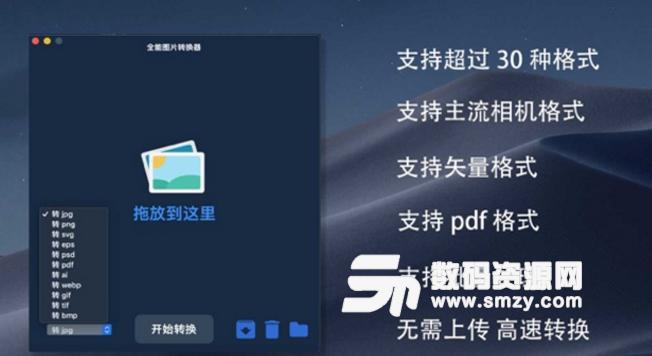 全能图片格式转换器 Mac版