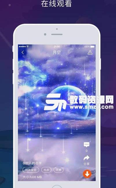 游狗视频壁纸app下载