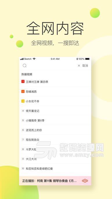 极光快投app手机版(智能化投屏工具) v1.1.1.28 安卓版