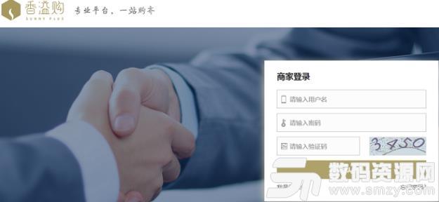 香溢购烟草网上订货平台官方版下载