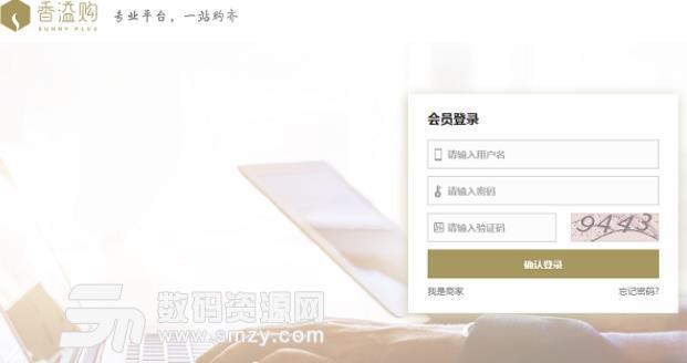 香溢购烟草网上订货平台官方版