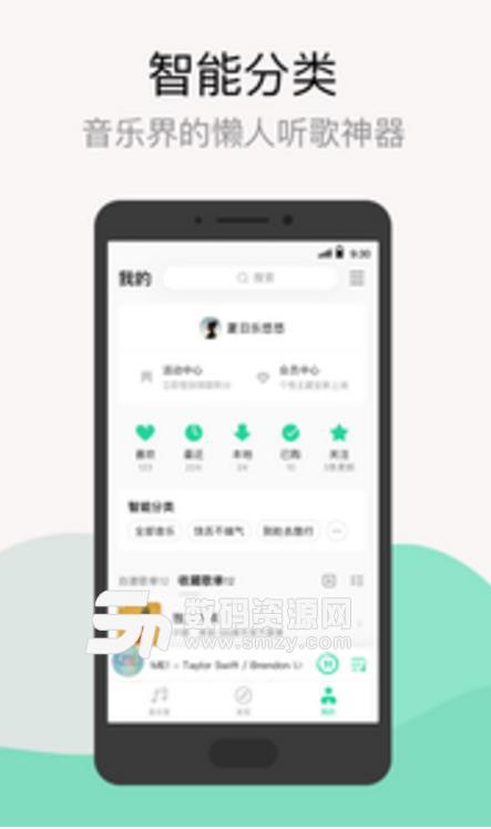 QQ音乐安卓APP