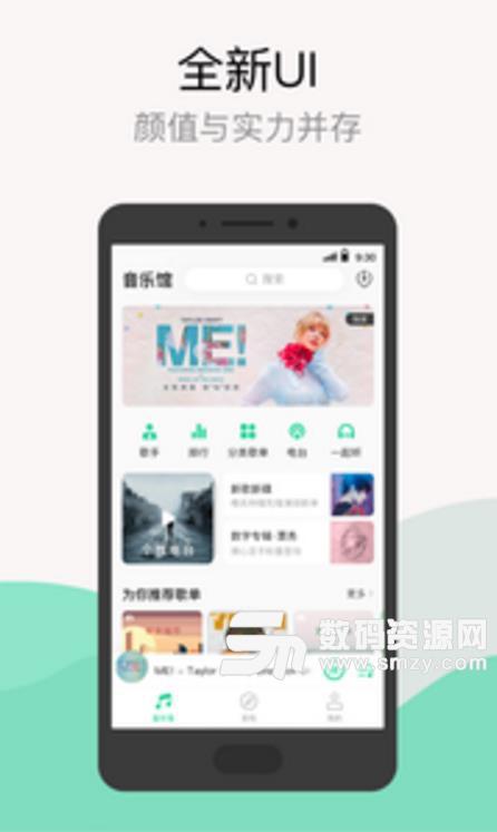 手机QQ音乐ios版