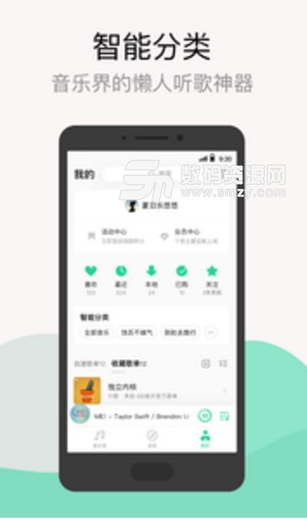 手机QQ音乐2019苹果版