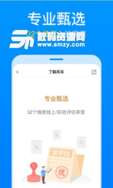 风车理财app安卓版截图