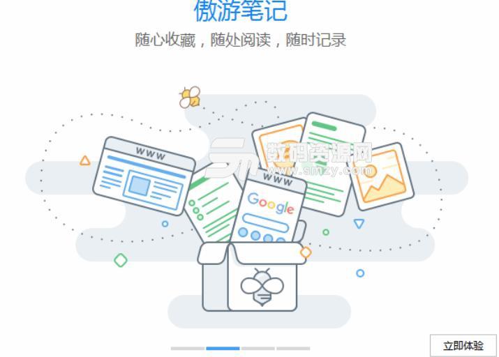 傲游云浏览器绿色版