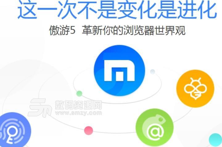 傲游云浏览器绿色版下载