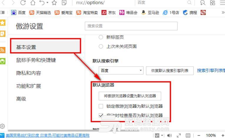 傲游浏览器2019官方版截图