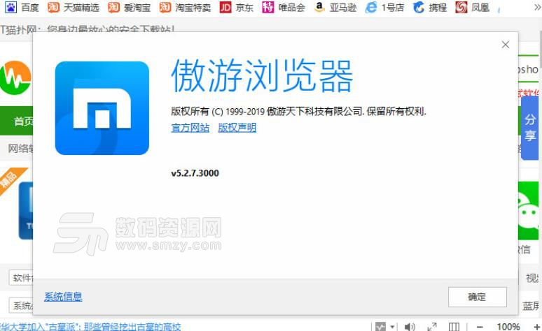 傲游浏览器2019官方版