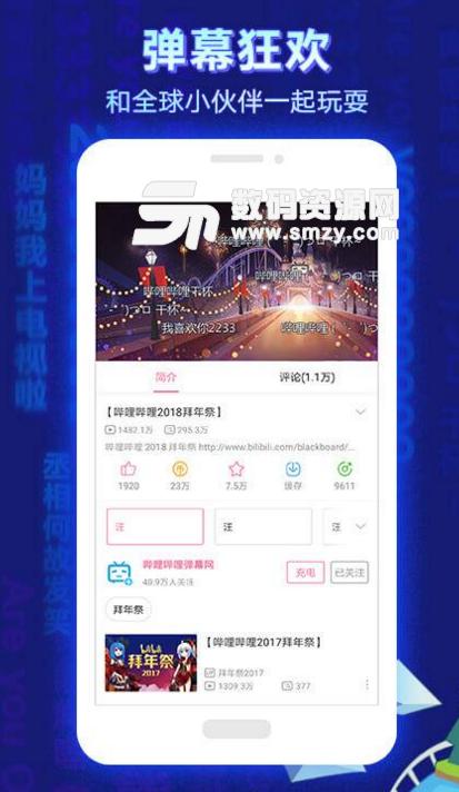 哔哩哔哩app安卓版下载