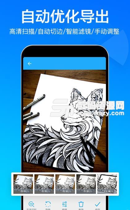 快云扫描取字app介绍