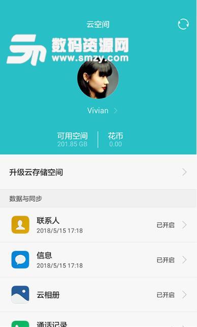 华为云空间app下载