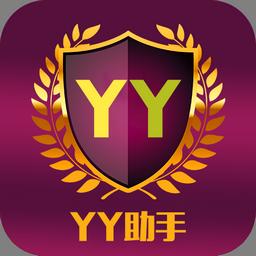 YY助手app安卓版