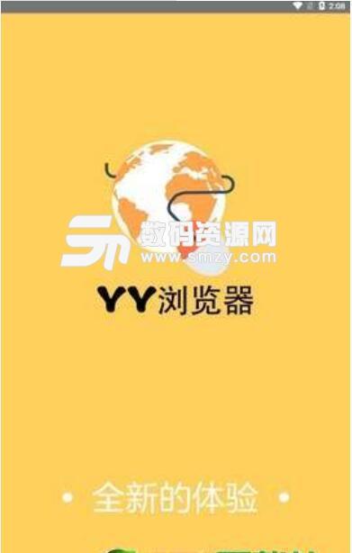 YY助手app