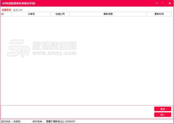 AD快递批量查询官方版