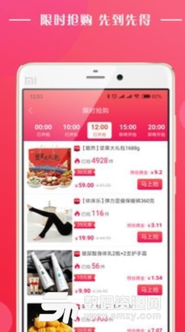 维密淘app下载|唯密淘安卓版下载(邀请码怎么获取) v.
