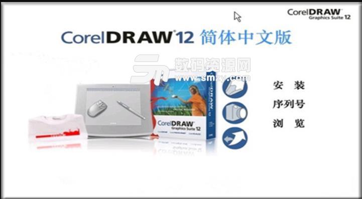 coreldraw2019免注册版
