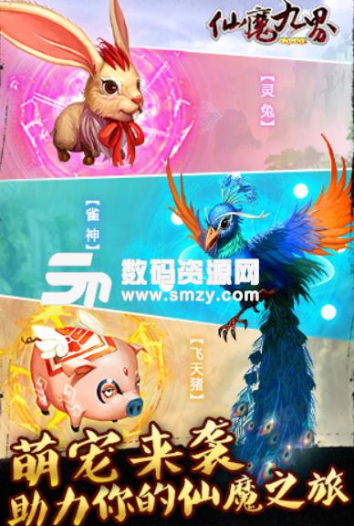 仙魔九界OL安卓版