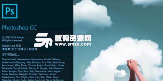 Photoshop CC 2019激活教程