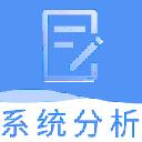 系统分析师题库APP下载
