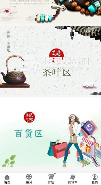 美选乐购app安卓版