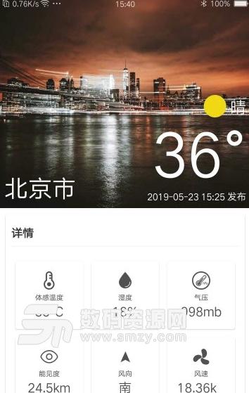 假日天气app安卓版图片