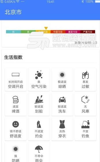 假日天气app安卓版