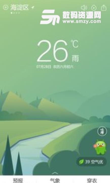 360天氣app(手機天氣預報) v4.0.25安卓版