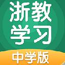 浙教学习中学版安卓版