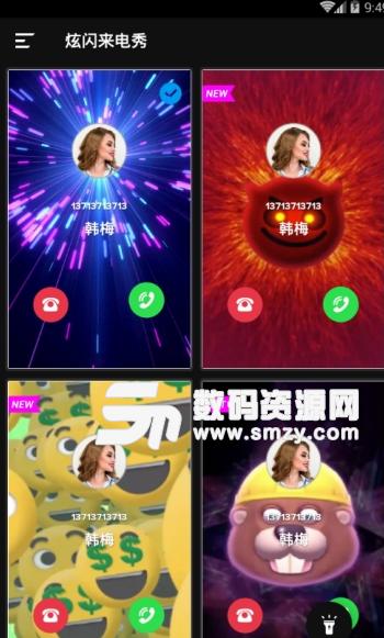 炫闪来电秀app安卓版截图