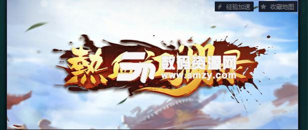 热血江湖录1.0魔兽地图正式版
