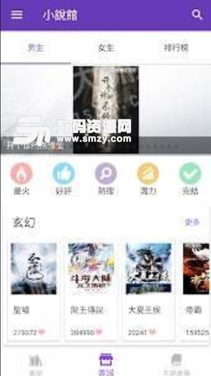 小说馆app安卓最新版