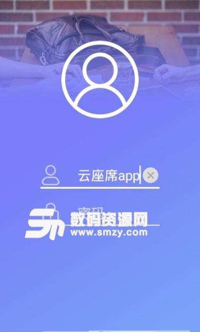 云座席app手机版