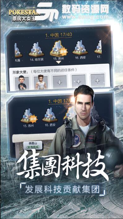 票房大賣王官方版v1.0.62 中文版