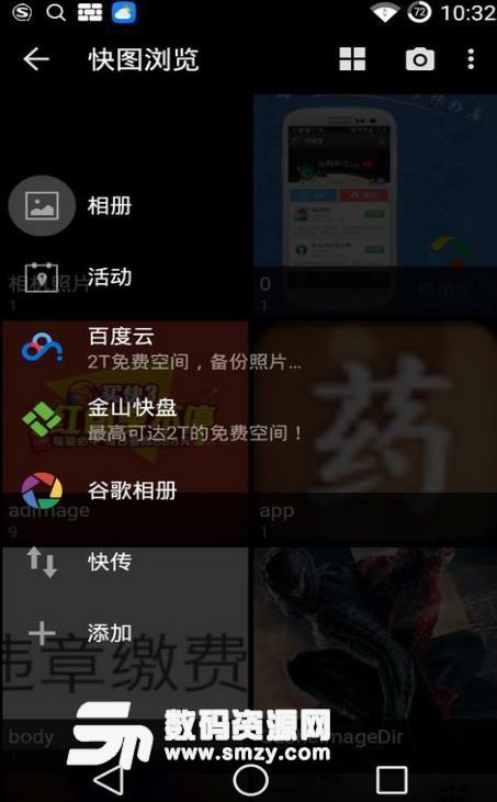 快图浏览器QuickPic中文版下载