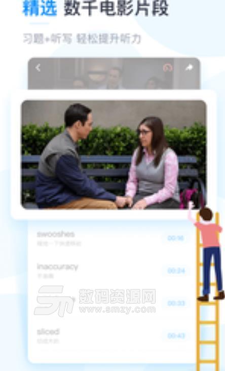 可可英語app2019