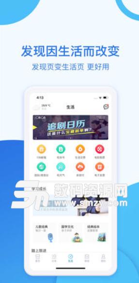 中国移动APP苹果版截图