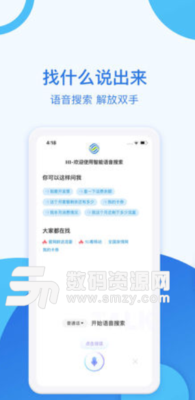 中国移动APP苹果版图片