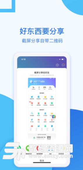 中国移动APP苹果版