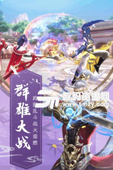 九州飞凰录iOS版截图