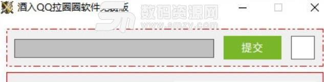 酒入qq拉圈圈软件最新版