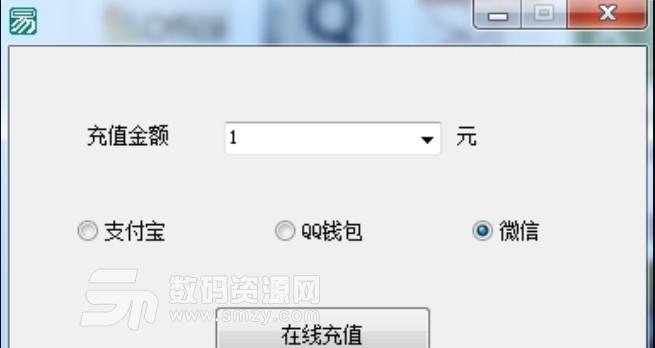 网页在线充值软件