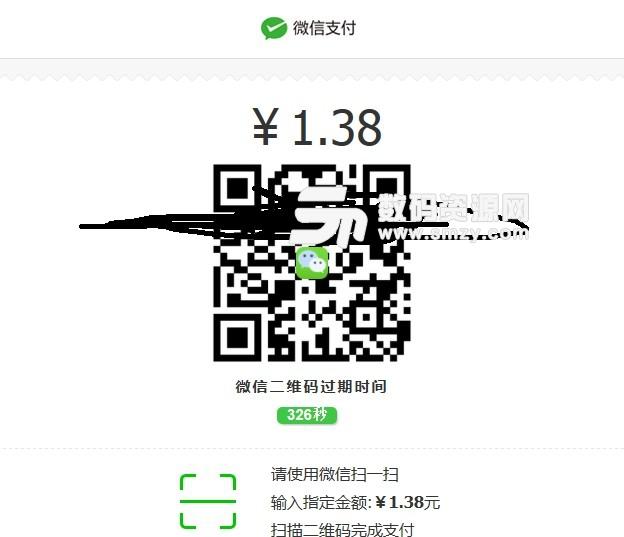 QQ支付宝微信充值二维码生成器