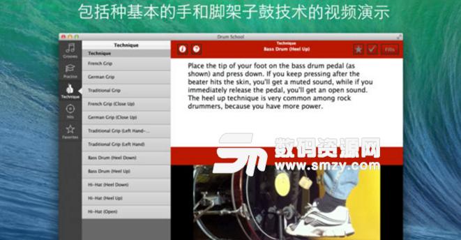 Drum School Mac版