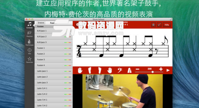 Drum School Mac版下載