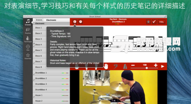 Drum School Mac版最新