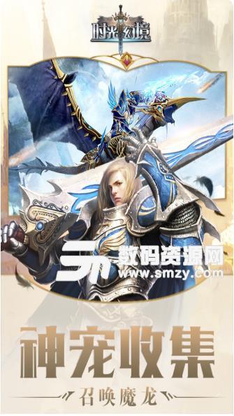 时光幻境手游九游版下载